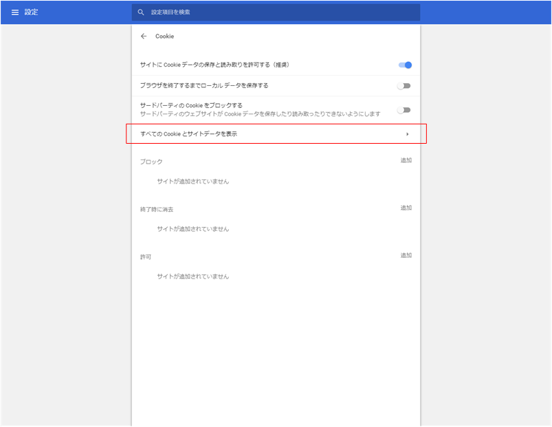 Google Chrome Cookieの確認